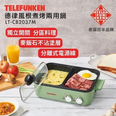 德律風根煮烤兩用鍋 lt-cb2037m (8.3折)