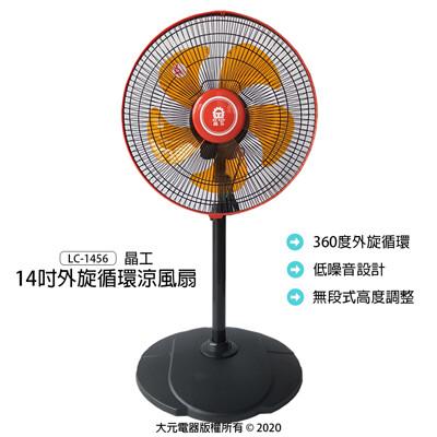 【晶工】14吋外旋循環涼風扇/循環扇/立扇/電扇/電風扇/風扇(橘) LC-1456 贈 小風扇 (5.8折)