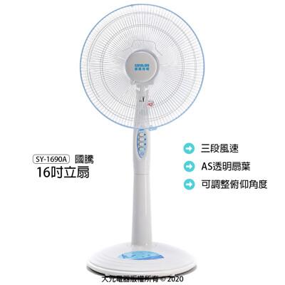【國騰】16吋立扇/桌扇/電扇/電風扇/風扇 SY-1690A (8折)