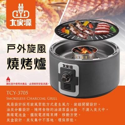 【大家源】戶外旋風燒烤爐(TCY-3705) (2.2折)