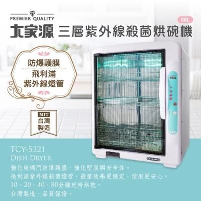 【大家源】88L三層紫外線殺菌烘碗機(TCY-5321) (9.4折)