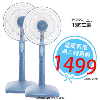 【這夏好禮】16吋立扇/桌扇/電扇/電風扇/風扇 SY-1690A (兩台) (上元) (4.7折)