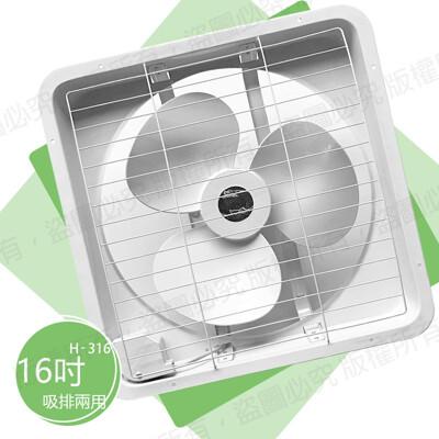 【宏品】16吋吸排兩用風扇 H-316 (4.2折)