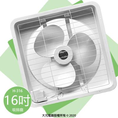 【宏品】16吋吸排兩用風扇 排風扇 吸排扇 H-316 (6.5折)