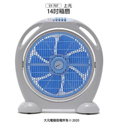 【上元】14吋箱扇/桌扇/立扇/電扇/電風扇/風扇 SY-707 (7.5折)