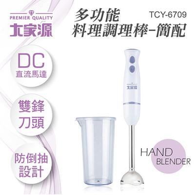 大家源 DC直流多功能手持式調理棒/料理棒/攪拌棒(簡配)TCY-6709 (5.6折)
