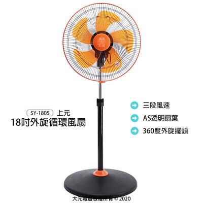 【上元】18吋外旋循環風扇/循環扇/立扇/電扇/電風扇/風扇 SY-1805 (6.7折)