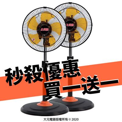買一送一【上元】12吋外旋循環風扇 SY-1207 (一箱2入) (7折)