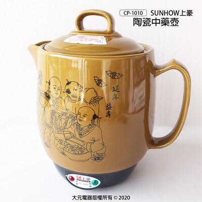 宅配 🚛 上豪 4L 陶瓷藥膳壺 中藥壺 煎藥壺 CP-1010 (7.5折)