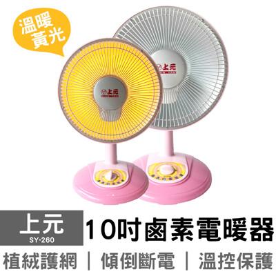 【上元】10吋鹵素燈電暖器 SY-260 電暖扇 暖爐 (7折)