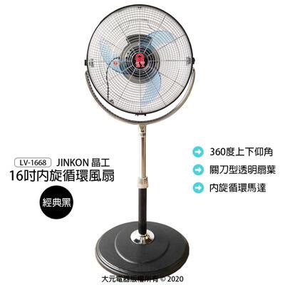 【晶工】16吋內旋循環風扇/循環扇/立扇/電扇/電風扇/風扇 (黑) LV-1668 (7.7折)