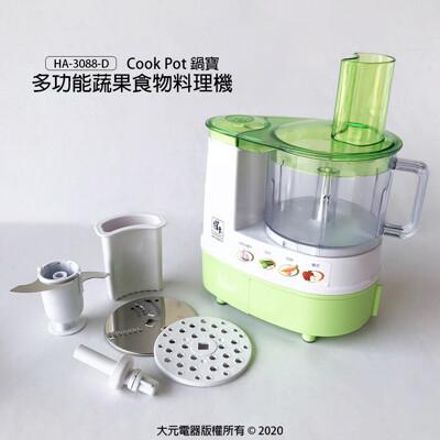 超取 ⭕【Cook Pot 鍋寶】多功能食物料理機 HA-3088-D (8折)