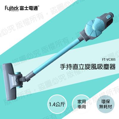 【富士電通】手持直立旋風吸塵器 FT-VC305 (8.5折)