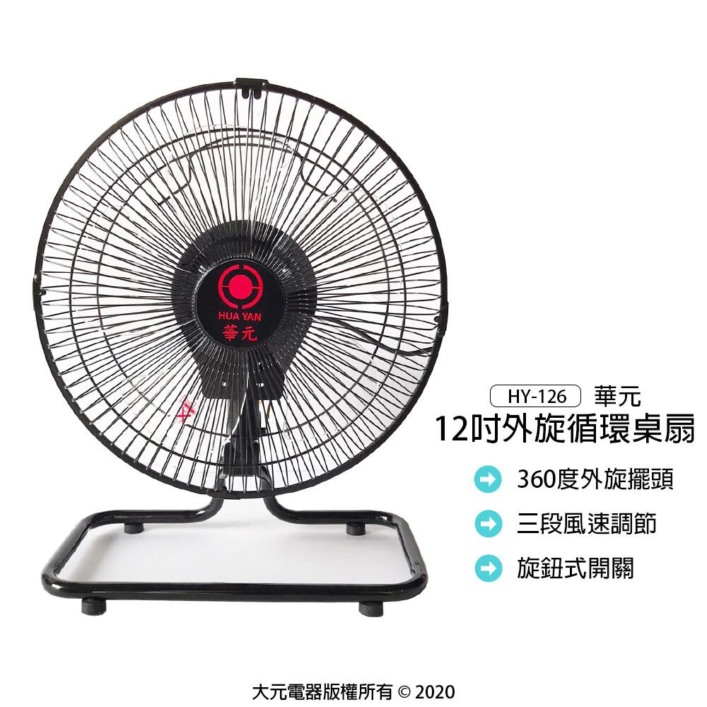 宅配 華元12吋外旋循環桌扇/桌扇/電扇/電風扇/風扇/循環扇 hy-126