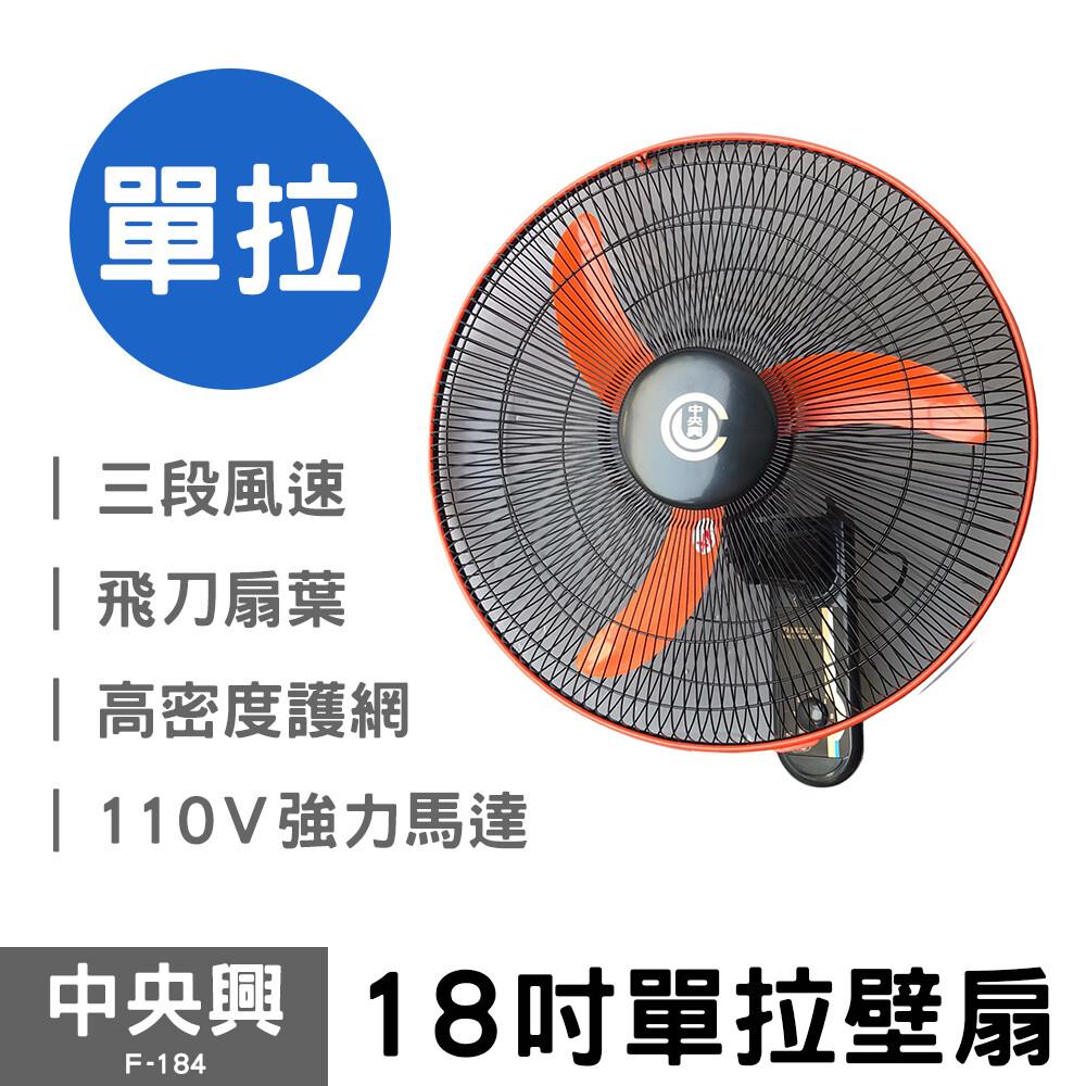 中央興18吋單拉壁掛扇 f-184 台灣製造