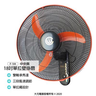 宅配 🚛 【中央興】18吋高效壁掛扇/壁扇/電扇/電風扇/風扇 F-184 (8.3折)