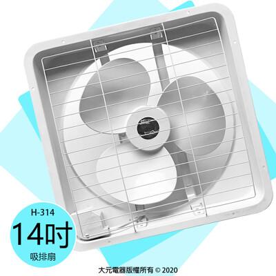 【宏品】14吋吸排兩用風扇 排風扇 吸排扇 H-314 (6.3折)