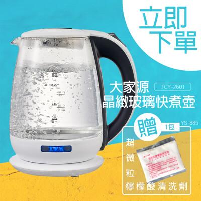【大家源】1.5L晶緻玻璃快煮壺 TCY-2601 送 檸檬酸 (7.1折)