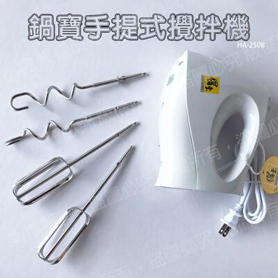 【鍋寶】手提式攪拌機 HA-2508 (9.5折)