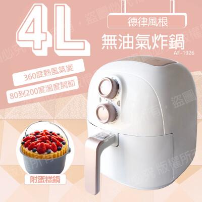 【德律風根】4L氣質玫瑰金氣炸鍋 LT-AF1926 (9.3折)