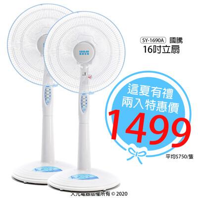 【這夏好禮】16吋立扇/桌扇/電扇/電風扇/風扇 SY-1690A (兩台) (國騰) (4.7折)