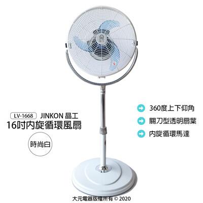 【晶工】16吋內旋循環風扇/循環扇/立扇/電扇/電風扇/風扇 (白) LV-1668 (7.6折)