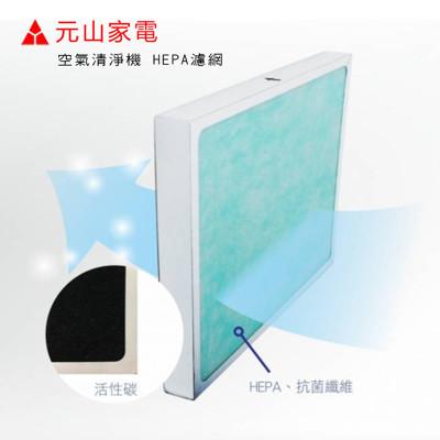 【元山】空氣清淨機專用 HEPA濾網 (適用機型YS-3730ACP、YS-373) (3.3折)