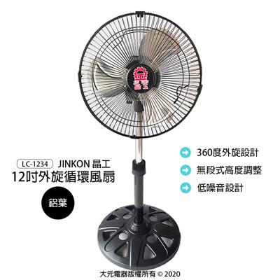 晶工12吋外旋循環風扇/循環扇/立扇/電扇/電風扇/風扇 (鋁葉) lc-1234 (4.8折)