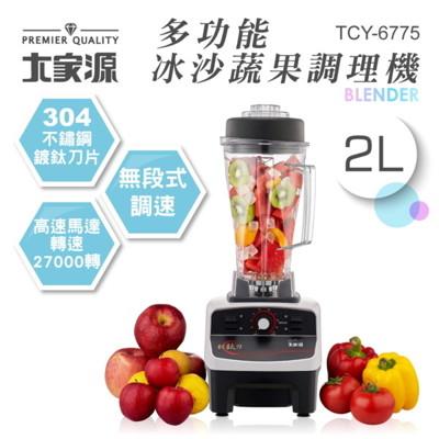 大家源 2L多功能冰沙蔬果調理機TCY-6775 (6.4折)