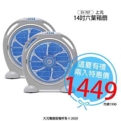 【這夏好禮】14吋箱扇/桌扇/立扇/電扇/電風扇/風扇 SY-707 (兩台) (3.6折)