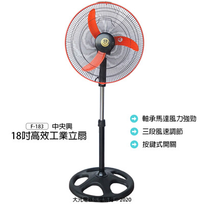 宅配 🚛【中央興】18吋工業立扇/工業扇/立扇/電風扇 F-183 (7.7折)
