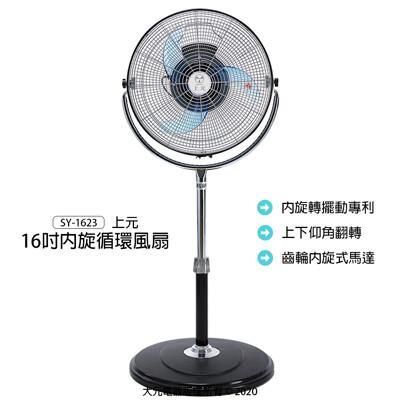 宅配 🚛【上元】16吋內旋循環風扇/循環扇/立扇/電扇/電風扇/風扇 SY-1623 (黑) (8.3折)