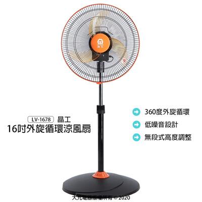 【晶工】16吋外旋循環涼風扇/立扇/電扇/電風扇/風扇 LV-1678 (7.7折)