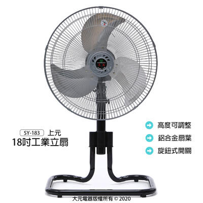 宅配 🚛【上元】18吋工業立扇/工業扇/立扇/電扇/電風扇/風扇 SY-183 (7.1折)