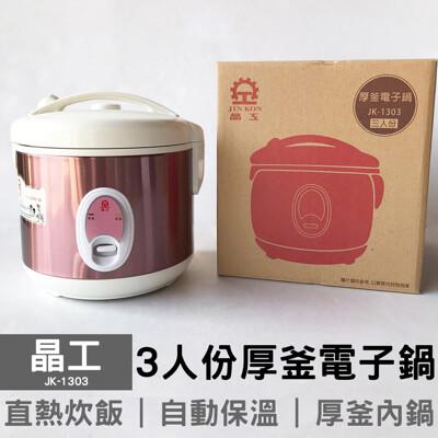 可超取【晶工】三人份厚釜電子鍋 JK-1303 (7.1折)
