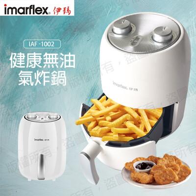 【IMARFLEX 伊瑪】2.2公升免油健康氣炸鍋 IAF-1002 (5.9折)