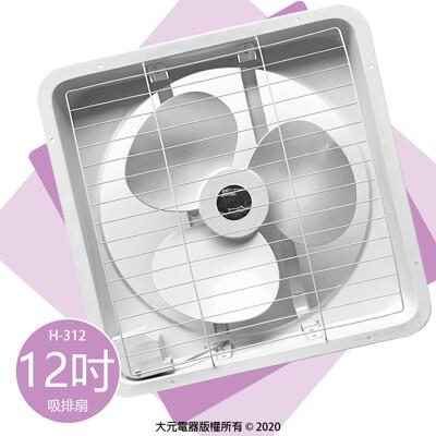 【宏品】12吋吸排兩用風扇 排風扇 吸排扇 H-312 (6折)
