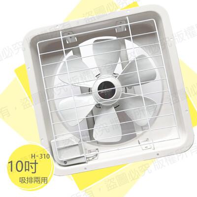 【宏品】10吋吸排兩用風扇 H-310 (4.6折)