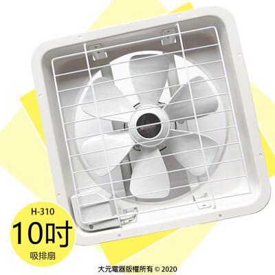 【宏品】10吋吸排風扇 H-310 (6.4折)