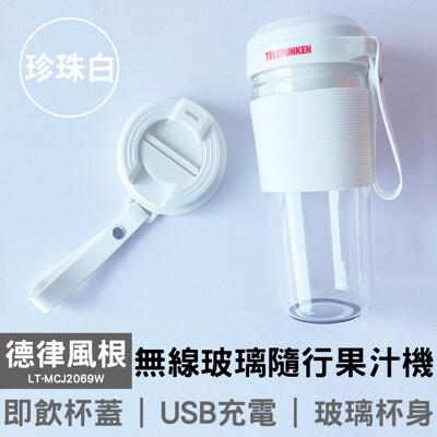 【德律風根】無線玻璃隨行果汁機 珍珠白LT-MCJ2069W