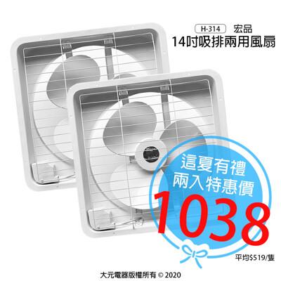 宅配 🚛【宏品】14吋吸排兩用風扇/排風扇/吸排扇/抽風扇 H-314 (兩台) (4.8折)