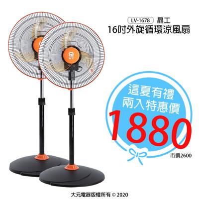 【這夏好禮】16吋外旋循環涼風扇/立扇/電扇/電風扇/風扇 LV-1678 (兩台) (3.6折)
