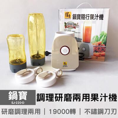 可超取【鍋寶】隨行果汁機 SJ-220-D 研磨機 調理機
