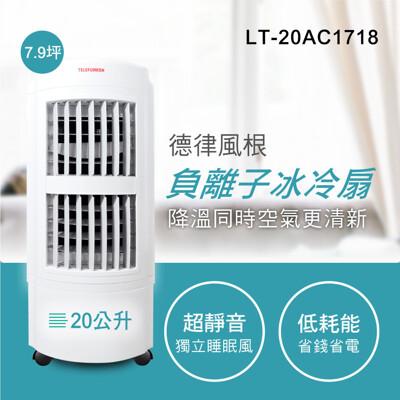 德律風根20公升微電腦冰冷扇 lt-20ac1718 (5折)