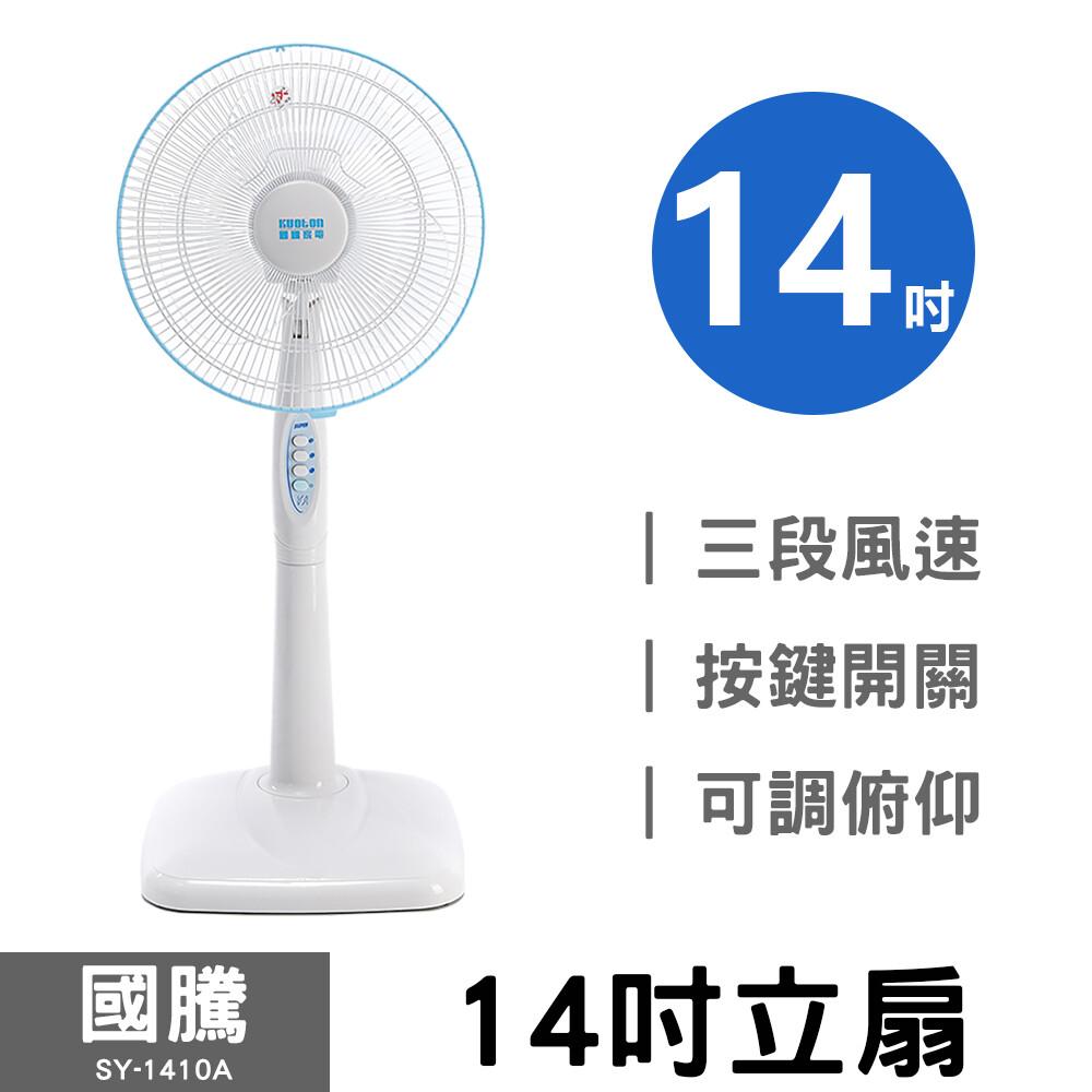 國騰14吋立扇 sy-1410a