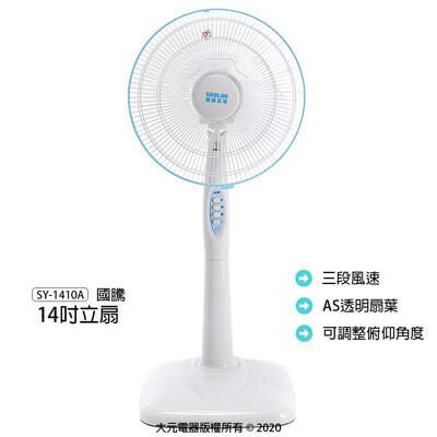【國騰】14吋立扇/桌扇/電扇/電風扇/風扇 SY-1410A (7折)