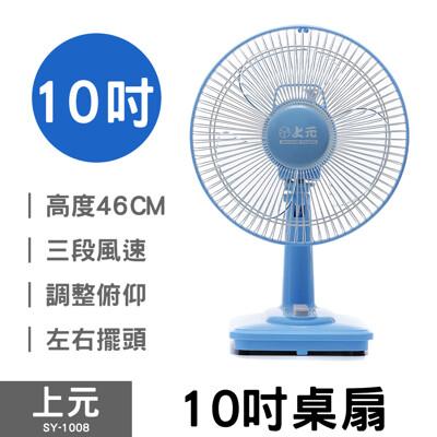 【上元】10吋桌扇 SY-1008 台灣製造 (6.6折)
