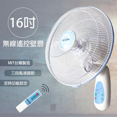 【優佳麗】16吋遙控壁扇 HY-3016R (8.7折)