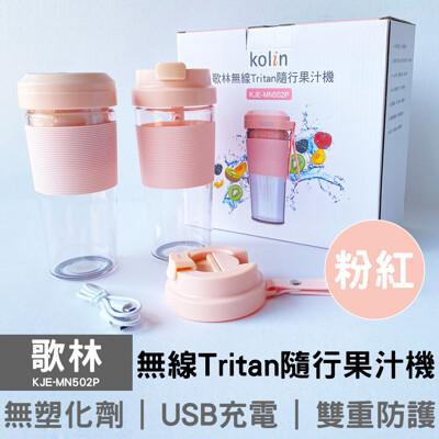 kolin歌林無線tritan隨行果汁機 粉紅kje-mn502p (8.6折)