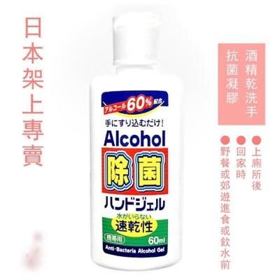 外銷日本升級配方🇯🇵抗菌乾洗手液60ml-防疫大特價